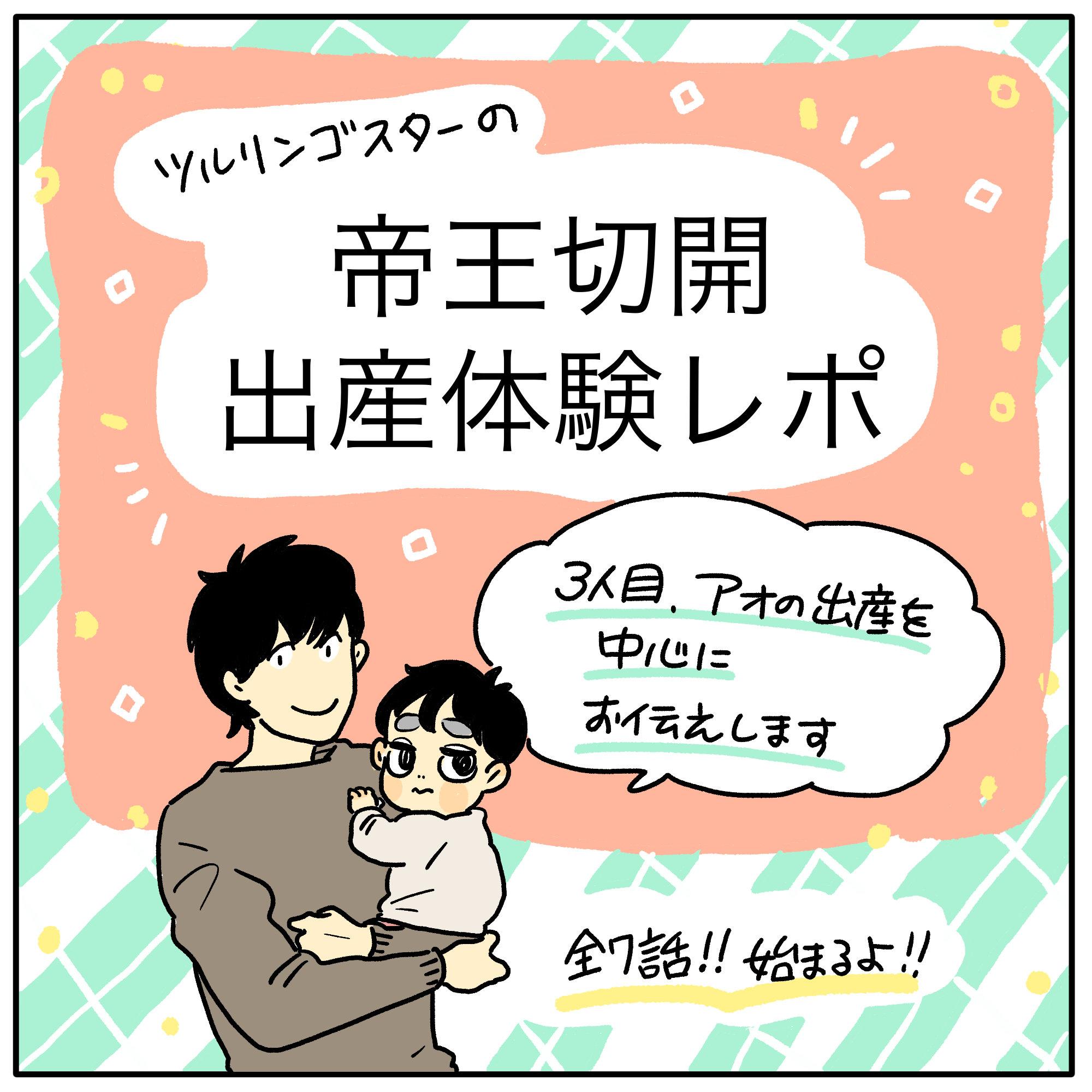 #1 今日からスタート!【出産体験レポ漫画】7日連続配信します!