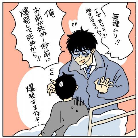 ツルリンゴスター 出産体験記 2話