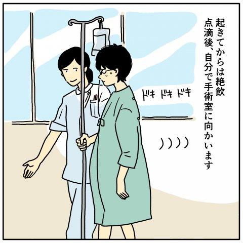 ツルリンゴスター 出産体験記 3話