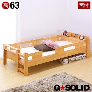 子供用ベッド G SOLID 宮付き シングルベッド