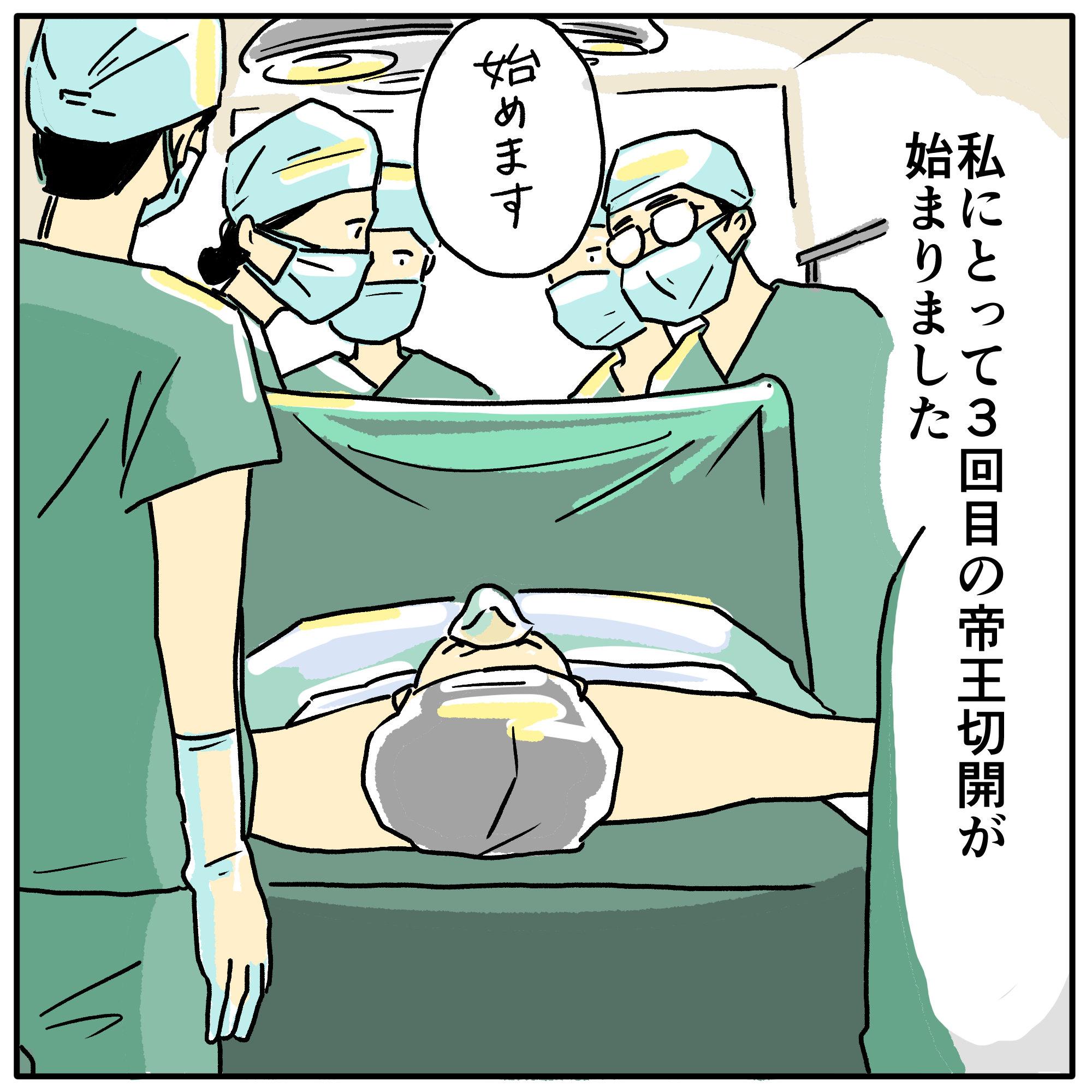 #5 帝王切開がついにスタート!手術中のママの気持ちとは一体?