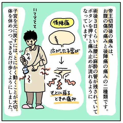ツルリンゴスター 出産体験記 7話