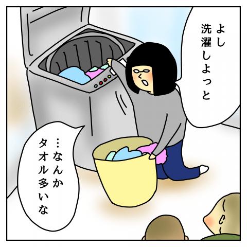 育児漫画 taec0 インスタ 人気 イタズラはなこがまた何か? 洗濯物の謎