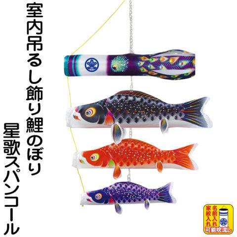 要出典 鯉のぼり 値段 徳永鯉 室内用吊るし飾り 星歌スパンコール