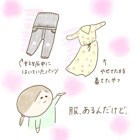 育児漫画 げんきっこつららちゃん ふゆだこん子 10話