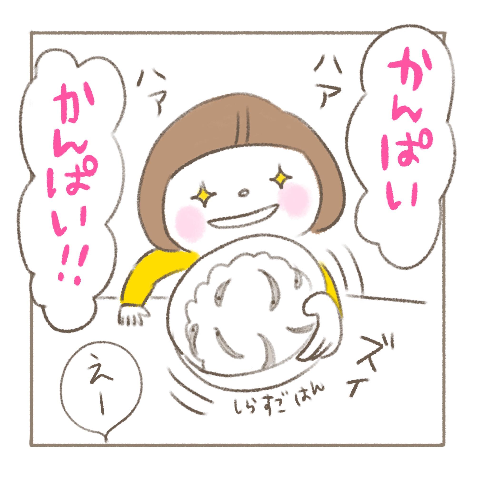 べったりみくちゃん#10「乾杯ブーム」