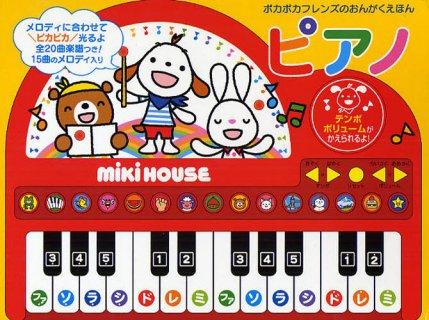 ピアノ おもちゃ ミキハウス ピアノ ポカポカフレンズのおんがくえほん