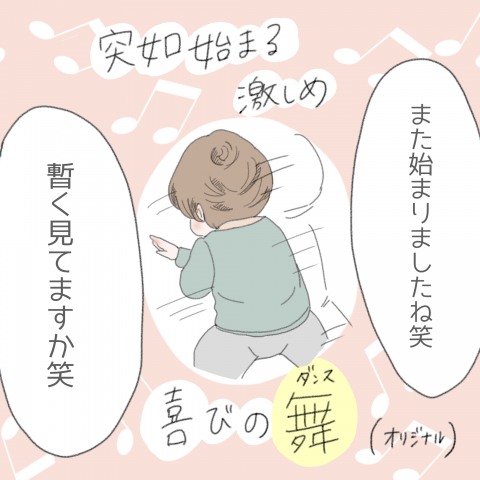 モナくんはいつでもSo Happy! 第1話2
