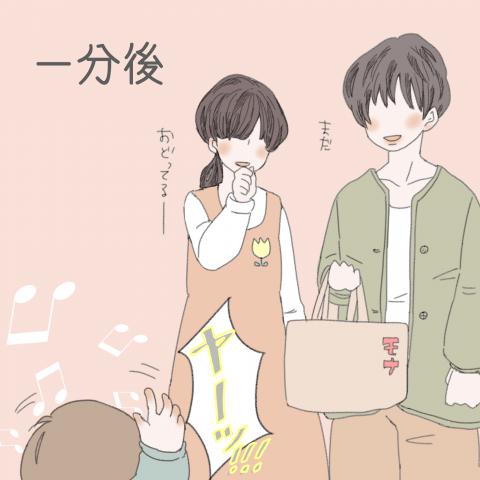 モナくんはいつでもSo Happy! 第1話3