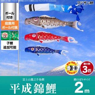要出典 鯉のぼり 値段 平成錦鯉 鯉のぼり 庭園用 2m 6点セット