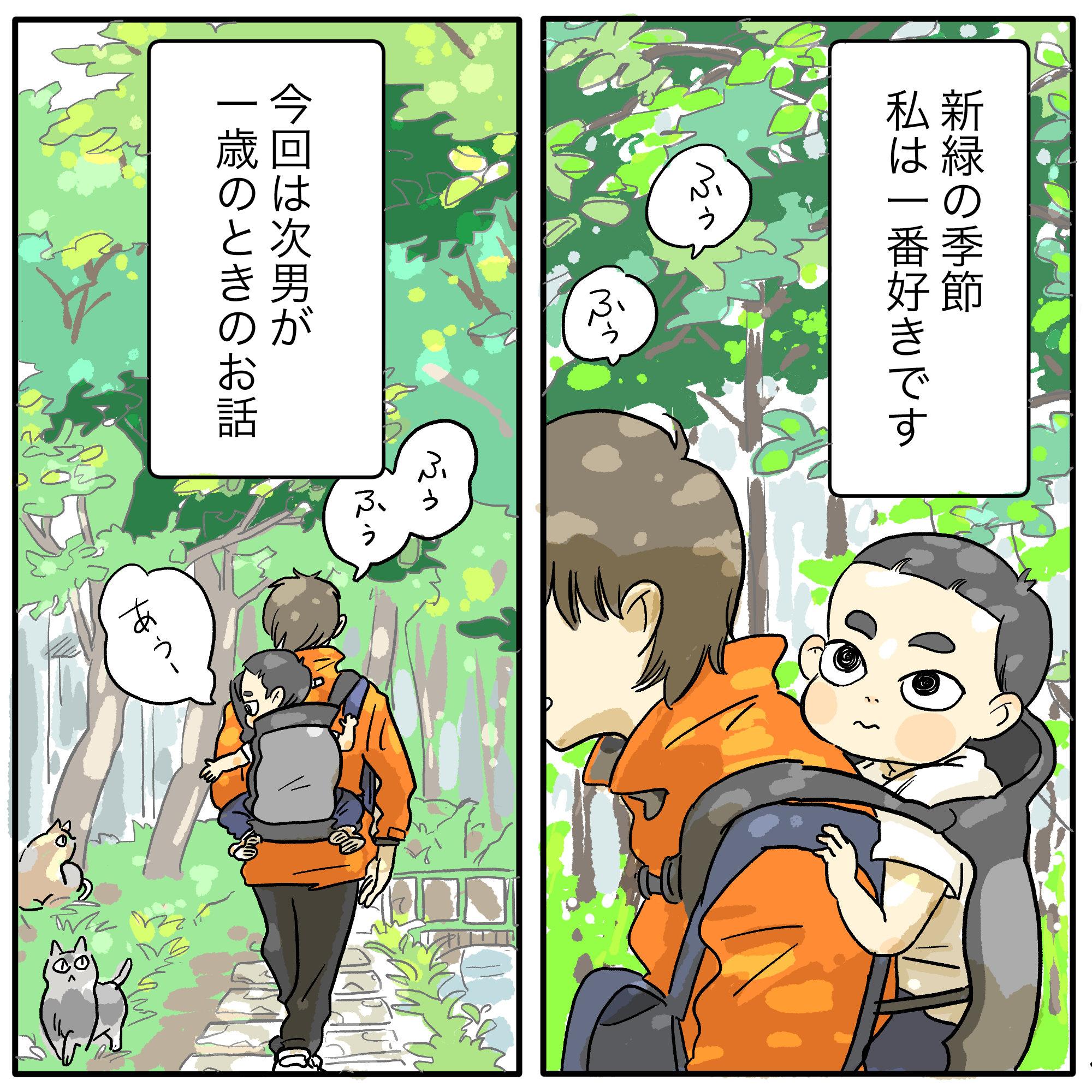 ツルリンゴスターの毎日はなまる #8「子連れハイキングのすすめ」
