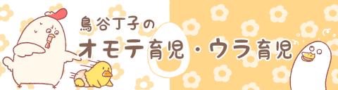 鳥谷丁子 育児漫画 twitter 人気 オモテ育児・ウラ育児