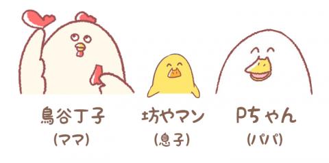 鳥谷丁子 育児 子育て 漫画 twitter 人気 人物紹介