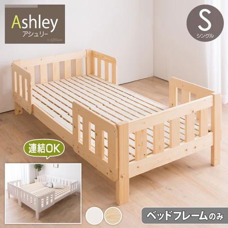 要出典 子供用ベッド アシュリー サイドガード付きすのこベッド