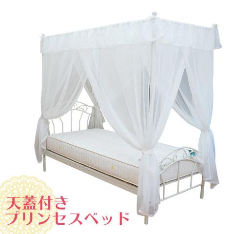要出典 子供用ベッド 天蓋付き プリンセスベッド