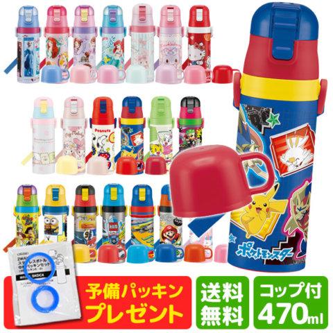要出典 子供 水筒 スケーター 子供用 水筒 2wayステンレスボトル 470ml