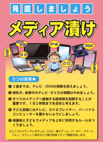 日本小児科医会 メディア漬け