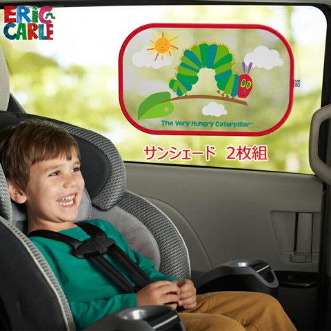 要出典 チャイルドシート 日よけ 日本育児 はらぺこあおむしピタッとサンシェード