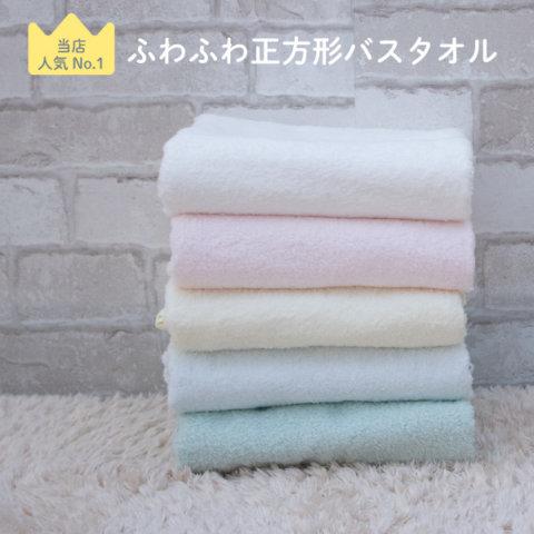 要出典 赤ちゃん バスタオル ベビーバスタオル PUPO 両面ふわふわパイルの正方形タオル