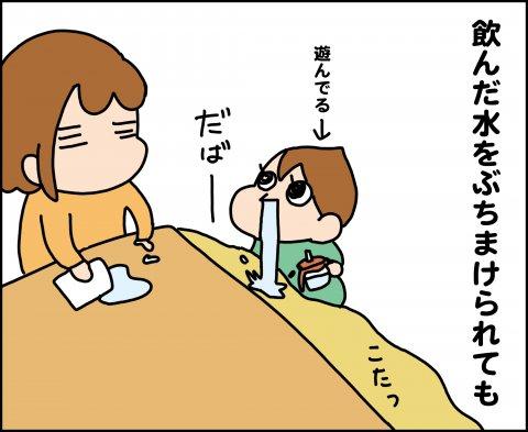 育児漫画 ゆゆ家の男子観察日記 第9話 ゆゆ