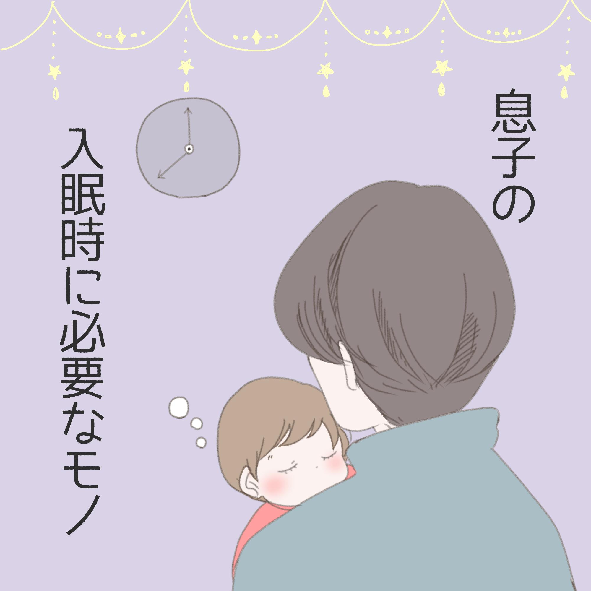 モナくんはいつでもSo Happy!#3「入眠スタイル」