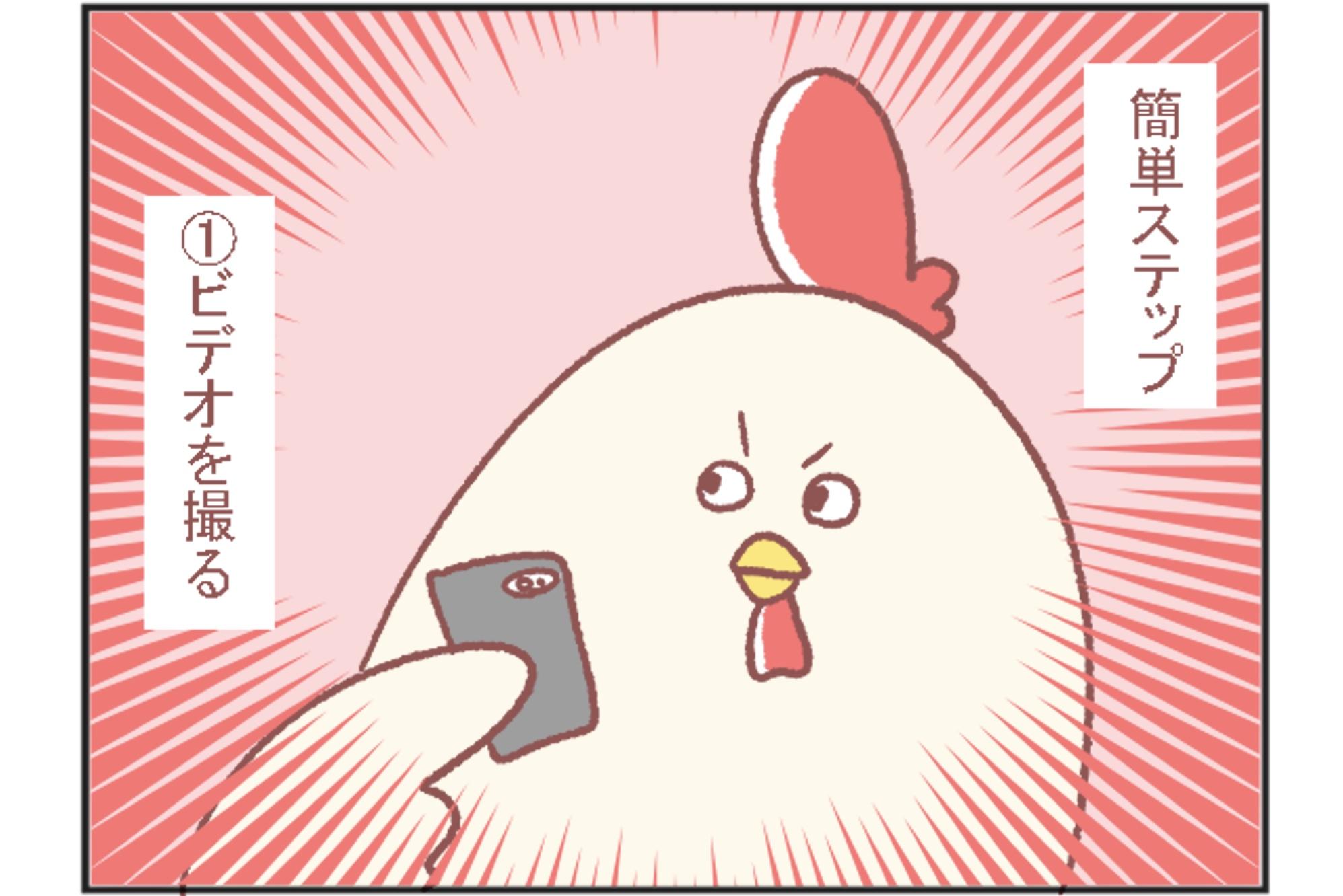 鳥谷丁子のオモテ育児・ウラ育児#5「秘策」