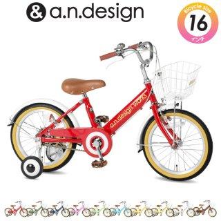 要出典 4歳 自転車 エーエヌデザインワークス V16 子ども用自転車