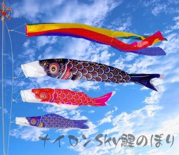 要出典 鯉のぼり 人形の伏見屋 ナイロンSky鯉のぼり ベランダセット