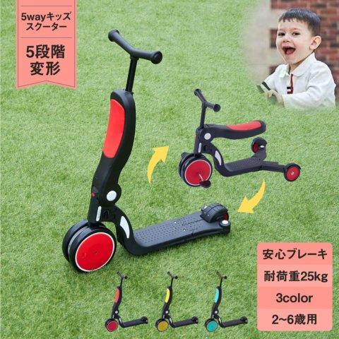 要出典 外遊びおもちゃ MRG 5wayキッズスクーター