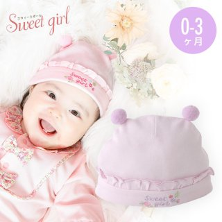 要出典 新生児 帽子 スウィートガール 刺繍 ポンポン 新生児 帽子