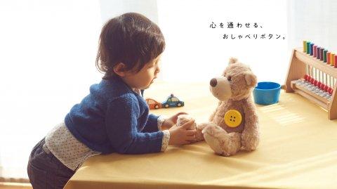 要出典 1歳 誕生日 女の子 ペチャット ぬいぐるみをおしゃべりにするボタン型スピーカー