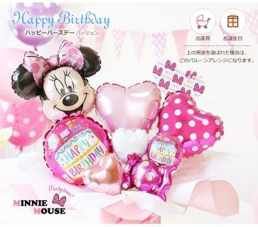 要出典 1歳 誕生日 女の子 ベビーアルテ ディズニー アレンジ ミニーピンク バルーン