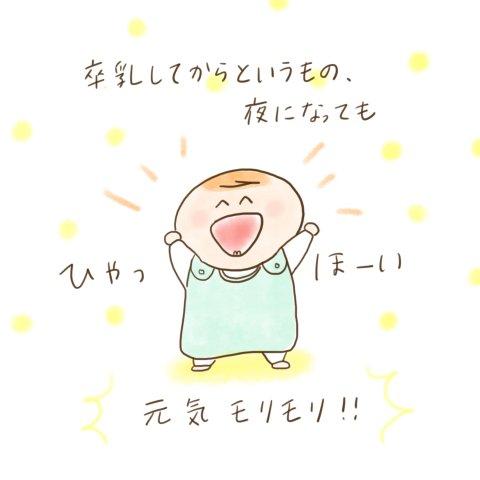 育児漫画 げんきっこつららちゃん ふゆだこん子 13話