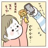 マイペースうぴちゃん日誌 第3話 2