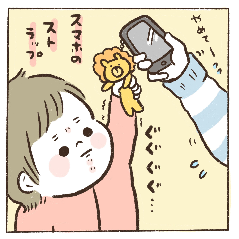 マイペースうぴちゃん日誌 #3「いったい何に見えるの…?」