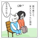 育児漫画 ズンズン くーちゃむ 12話