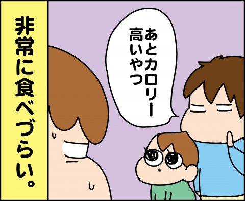 育児漫画 ゆゆ家の男子観察日記 第12話 ゆゆ