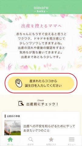 ninaru baby 出産前ページ