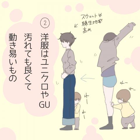 モナくんはいつでもSo Happy! 第5話3