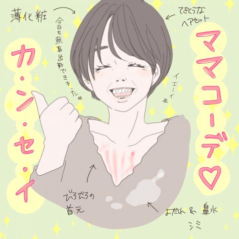 モナくんはいつでもSo Happy! 第5話6