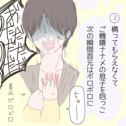 モナくんはいつでもSo Happy! 第5話4
