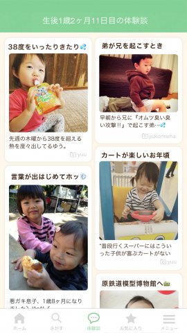 ninaru baby 体験談