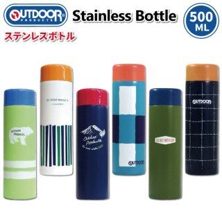 要出典 小学生 水筒 アウトドアプロダクツ ステンレスボトル 500ML