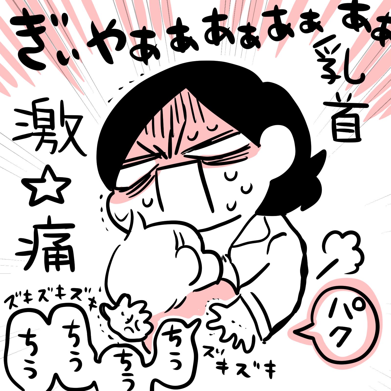 ムチムチ!プニプニ!ちびたろ!#9「レベルアップする乳首」