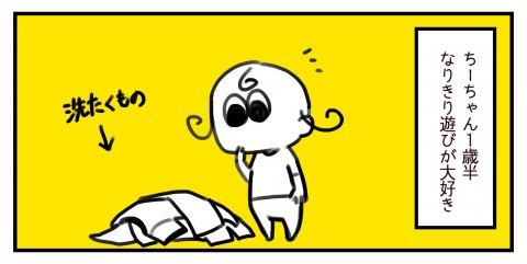 yuri,ちーちゃん,子育て,育児,漫画,twitter,人気,なりきり遊び 第11話 1