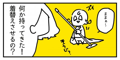 yuri,ちーちゃん,子育て,育児,漫画,twitter,人気,なりきり遊び 第11話 4