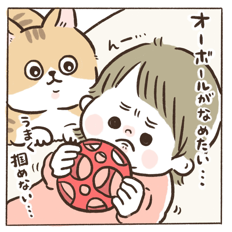 マイペースうぴちゃん日誌 #5「エンドレスな遊び」