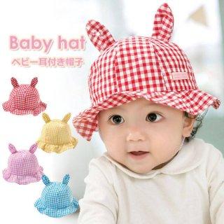 要出典 ベビー帽子 EMMA STYLE ベビー耳付き帽子