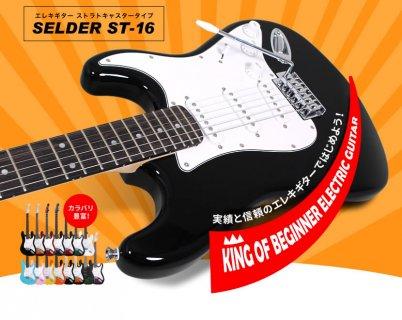 要出典  小学生 男の子 プレゼント エレキギター セルダー 初心者 入門セット