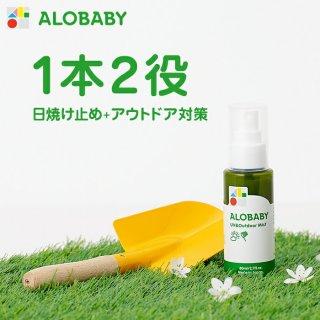 要出典 赤ちゃん 虫よけ アロベビー UV&アウトドアミスト